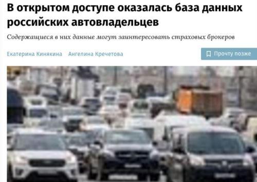 huella digital - Datos personales de más de 100 millones de rusos a la venta en Dark Web por $3 mil usd